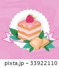 きれい 綺麗 ケーキのイラスト 33922110