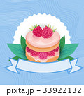 きれい 綺麗 ケーキのイラスト 33922132