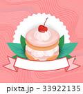 きれい 綺麗 ケーキのイラスト 33922135