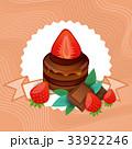 きれい 綺麗 ケーキのイラスト 33922246