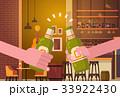 酒場 ビール 手のイラスト 33922430