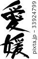 愛媛 県名 地名のイラスト 33924799