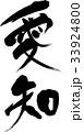 愛知(08) 33924800