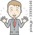 スーツを着たビジネスマンが両手を広げているイラスト 33930146