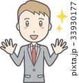 スーツを着たビジネスマンが両手を広げて感激しているイラスト 33930177