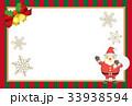 クリスマス ベクター サンタクロースのイラスト 33938594