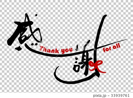 筆文字 感謝(リボン).n 33939761