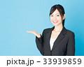 女性 笑顔 ビジネスウーマンの写真 33939859