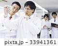 科学 研究 科学者の写真 33941361