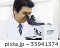 科学 実験 科学者の写真 33941374