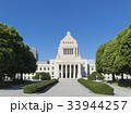 国会議事堂 33944257