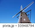 風車 33948794