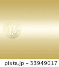 ビットコイン コイン 仮想通貨のイラスト 33949017