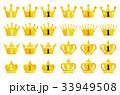 王冠 ゴールド ランキングのイラスト 33949508