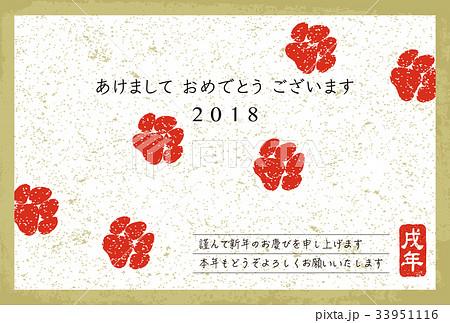 2018年賀状テンプレート_犬の足跡ver02_あけおめ_添え書き付き