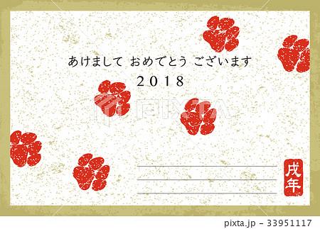 2018年賀状テンプレート_犬の足跡ver02_あけおめ_添え書きスペース空き