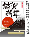 はがきテンプレート 年賀状 富士山のイラスト 33951137