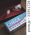 妊娠検査薬イメージ 33951726