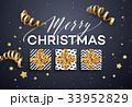 プレゼント 贈り物 クリスマスのイラスト 33952829