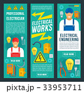 電気屋 電気技術者 電気工のイラスト 33953711