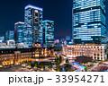東京駅・丸の内の夜景 33954271