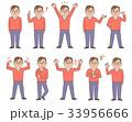 男性 ポーズ 表情のイラスト 33956666