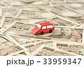 車 購入 査定の写真 33959347