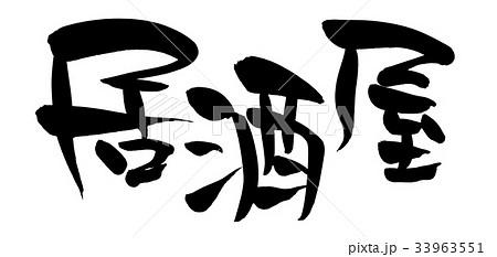 筆文字 居酒屋 プロモーション イラスト 33963551