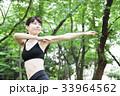フィットネス 女性 エクササイズの写真 33964562
