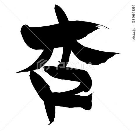 筆文字 杏 あんず 一文字 イラスト 33964894