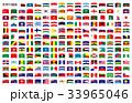 国旗 国 世界のイラスト 33965046