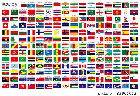 世界の国旗名称 33965052