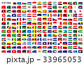 世界の国旗揺らぎ 33965053
