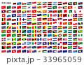 世界の国旗波 33965059