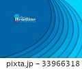 青 青い 背景のイラスト 33966318
