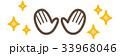 きれいな手 33968046