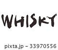 whisky 筆文字 33970556