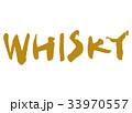 whisky 筆文字 33970557