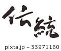 伝統 筆文字 文字のイラスト 33971160