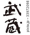 武蔵 筆文字 33972098