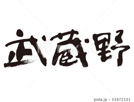 武蔵野 筆文字 33972101