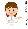 薬剤師 女性 人物のイラスト 34022704