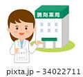 調剤薬局 薬剤師 女性のイラスト 34022711