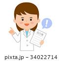 薬剤師 女性 処方箋のイラスト 34022714