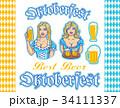 オクトーバーフェスト ビール 女性のイラスト 34111337