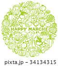 野菜 マルシェ 円のイラスト 34134315