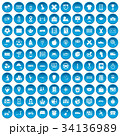 ブルー 青 100のイラスト 34136989