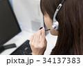 ビジネスウーマン 女性 ヘッドセットの写真 34137383