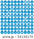 ブルー 青 100のイラスト 34138170