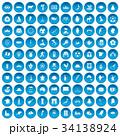 ブルー 青 100のイラスト 34138924